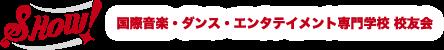 国際トータルファッション専門学校 校友会