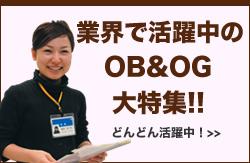 OB・OG