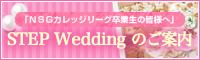 STEP Wedding