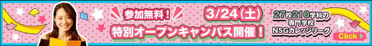 参加無料!3/24(土) 特別オープンキャンパス開催!