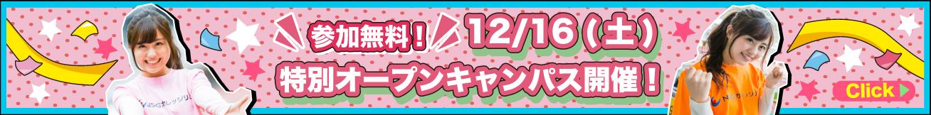 参加無料!12/16(土) 特別オープンキャンパス開催!