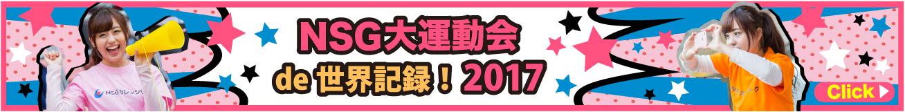 NSG大運動会 de 世界記録!!