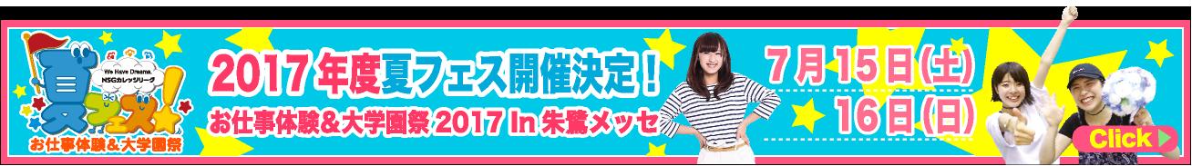 2017年夏フェス開催決定!7月15日(土) 7月16日(日)