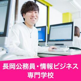 長岡公務員・情報ビジネス専門学校