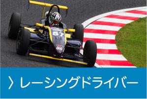 レーシングドライバー