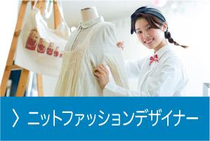 ニットファッションデザイナー