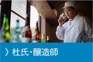 杜氏・醸造師