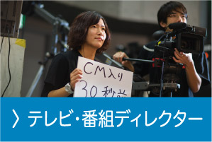 テレビ・番組ディレクター