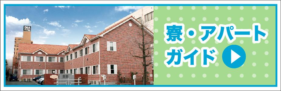 寮・アパートガイド