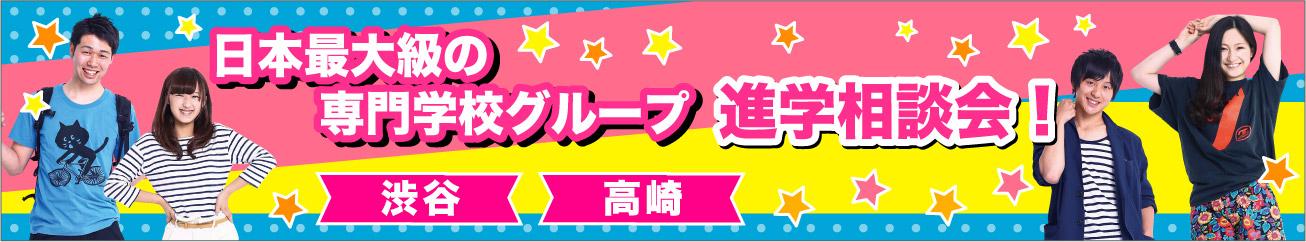 日本最大級の専門学校グループ 進学相談会!
