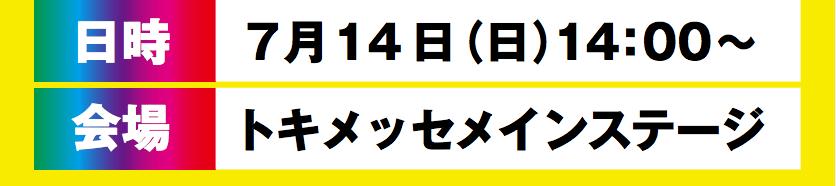 日時:7/14 SUN 14:00~