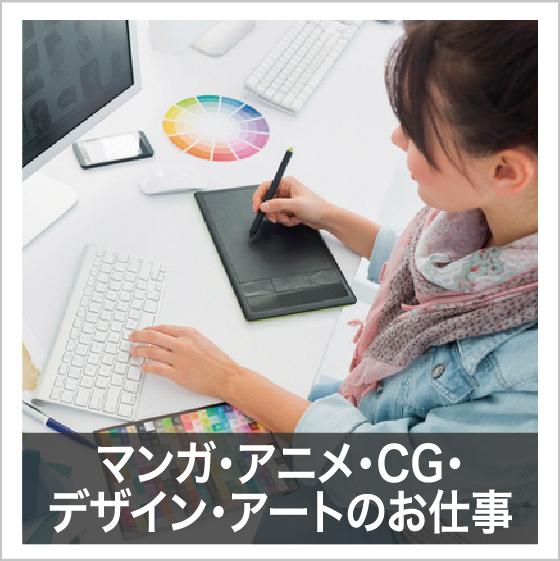 マンガ・アニメ・CG・デザイン・アートのお仕事
