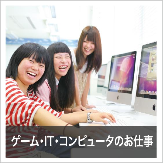 ゲーム・IT・コンピュータのお仕事
