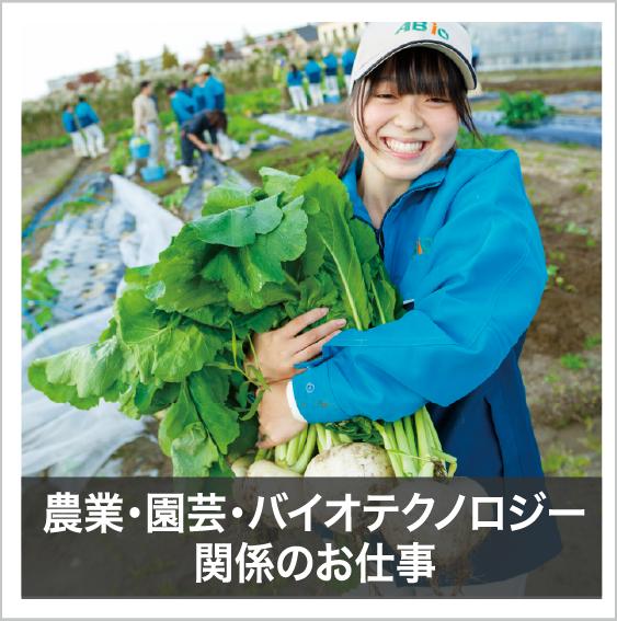 農業・園芸・バイオテクノロジー関係のお仕事