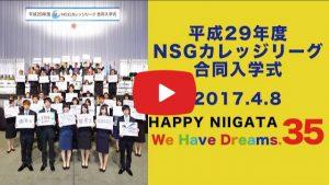 2017入学式合同動画