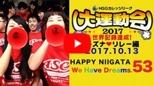 大運動会2017動画2