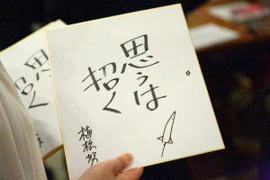 志・未来塾 第六期 第三回11