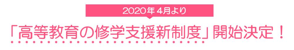 2020年4月より「高等教育の修学支援新制度」開始決定!