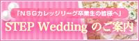 STEP WEDDING