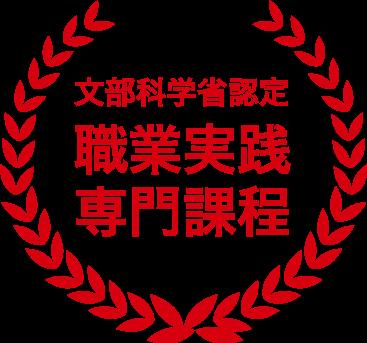 文部科学省認定 職業実践 専門課程