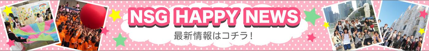 最新情報はコチラ!NSG HAPPY TOPIC