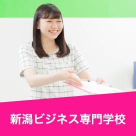 新潟ビジネス専門学校