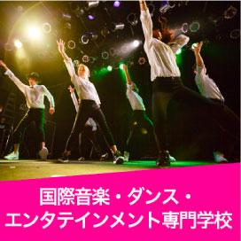 国際音楽・ダンス・エンタテインメント専門学校