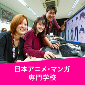 日本アニメ・マンガ専門学校