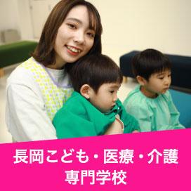 長岡こども・医療・介護専門学校
