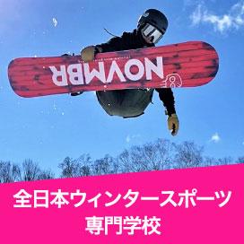 全日本ウィンタースポーツ専門学校