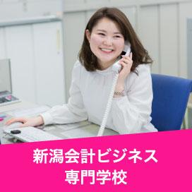 新潟会計ビジネス専門学校