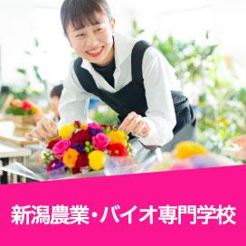 新潟農業・バイオ専門学校