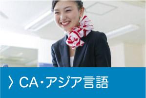 CA・アジア言語
