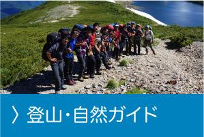 登山・自然ガイド