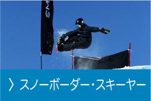 スノーボーダー・スキーヤー