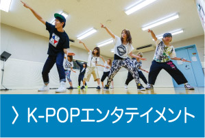 K-POPエンタテイメント