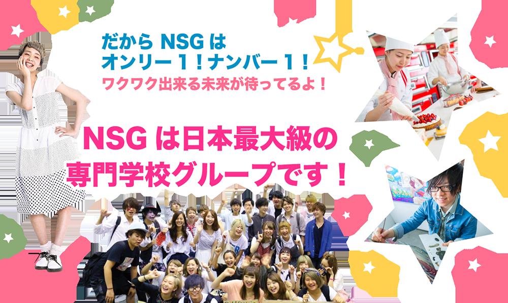 だから NSGはオンリー1 !ナンバー1 ! ワクワク出来る未来が待ってるよ!