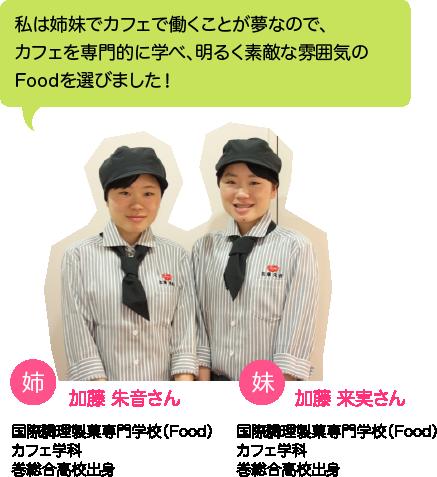 加藤 朱音さん:私は姉妹でカフェで働くことが夢なので、カフェを専門的に学べ、明るく素敵な雰囲気のFoodを選びました!