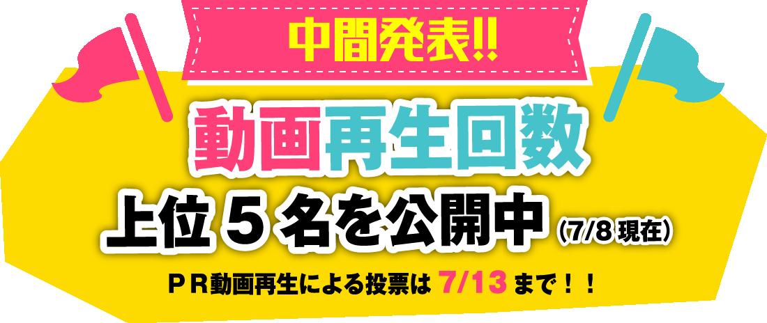 動画再生回数による投票受付中!!