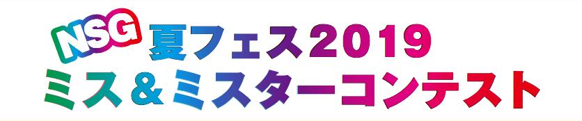 nsg ミス&ミスターコンテスト2019