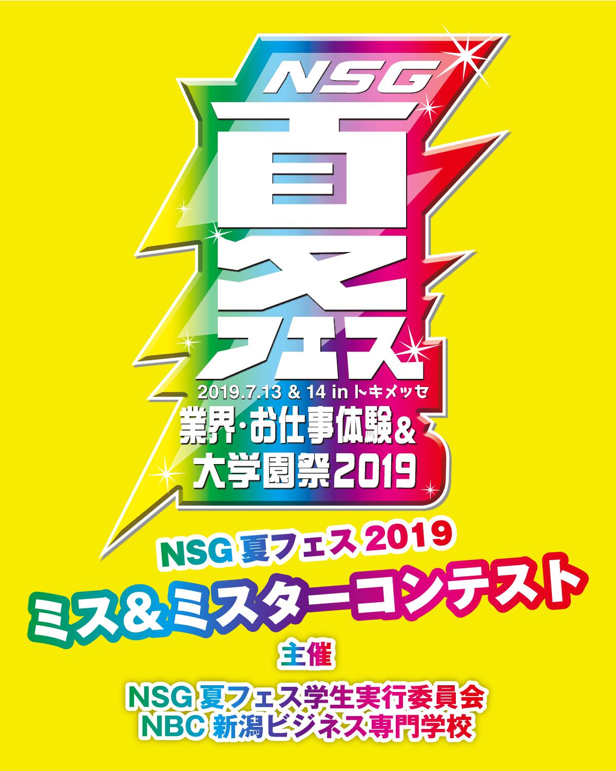 nsg 夏フェス ミス&ミスターコンテスト2018 主催 夏フェス学生実行委員会 NBC新潟ビジネス専門学校