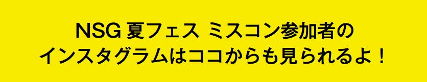 NSGミスコン参加者の日常はインスタグラムからも見られるよ!