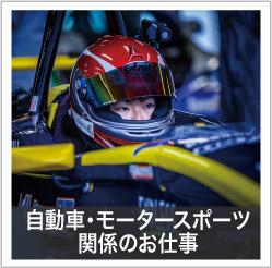 自動車・モータースポーツ関係のお仕事