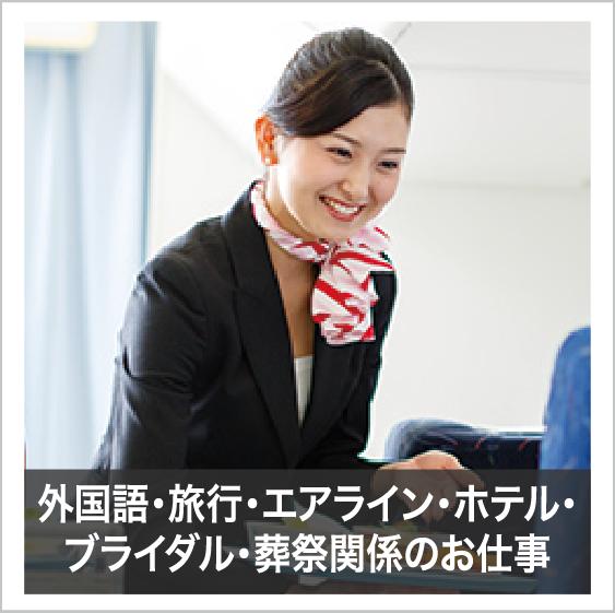 外国語・旅行・エアライン・ホテル・ブライダル・葬祭関係のお仕事