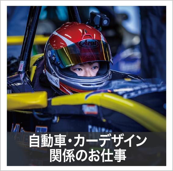 自動車・カーデザイン関係のお仕事
