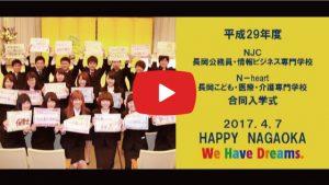 2017入学式NJC動画