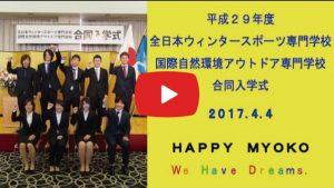 2017入学式JWSC動画