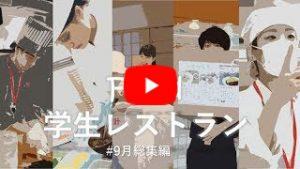 学生レストラン動画