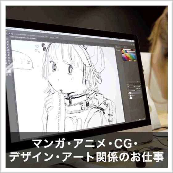 マンガ・アニメ・CG・デザイン・アート関係のお仕事