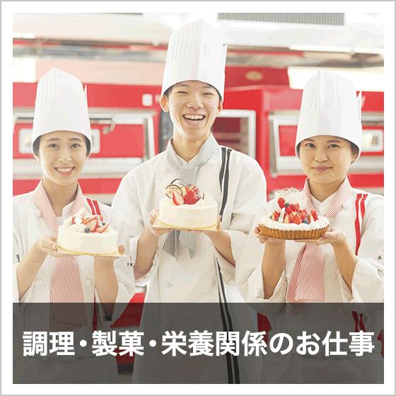 調理・製菓・栄養関係のお仕事